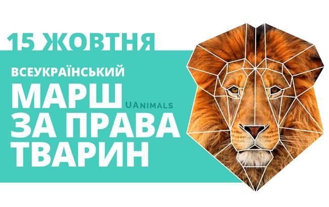 Фото: Всеукраїнський марш за права тварин (прес-служба)