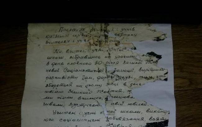 Фото: Послание из 1967 года (facebook.com/yborisenko)