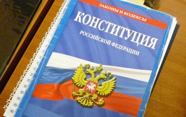 ЕС призвал Россию выполнять международные обязательства после изменения Конституции
