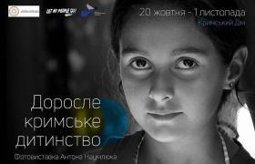 Фото: Дети глазами журналиста Антона Наумлюка (пресс-служба)