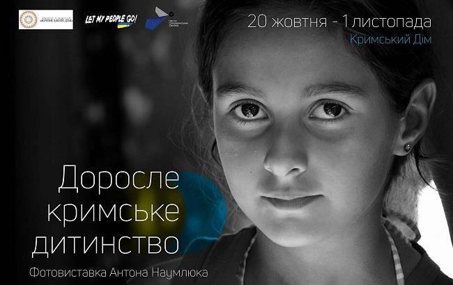 Фото: Діти очами журналіста Антона Наумлюка (прес-служба)
