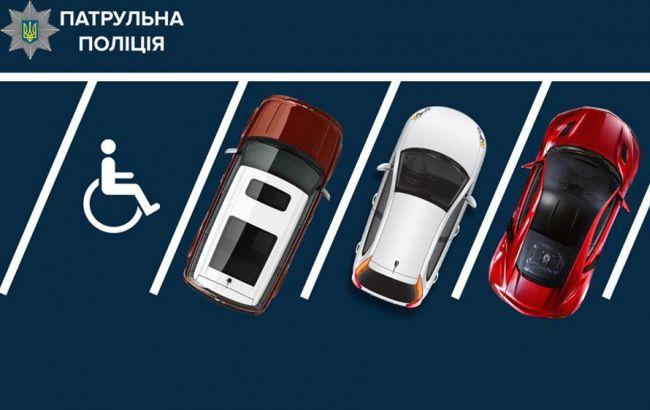 В Україні посилили відповідальність за паркування на місцях для осіб з інвалідністю