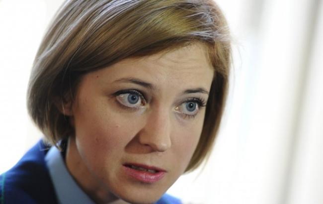 Фото: Наталья Поклонская (Ylilauta)