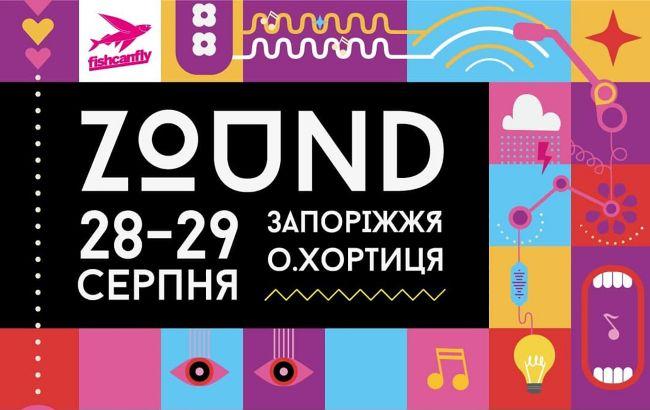 Фестиваль ZOUND в 2021 году впервые пройдет на острове Хортица