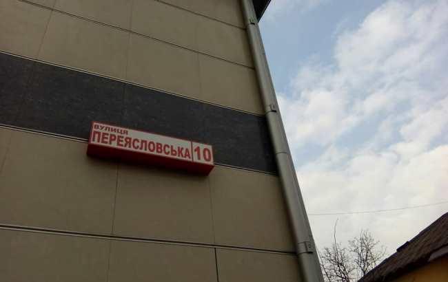 Фото: Название улицы в Кривом Роге (facebook.com/Сергій_Федько)