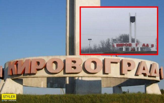 У Кропивницькому активісти змінили стару назву міста при в'їзді: вийшло несподівано