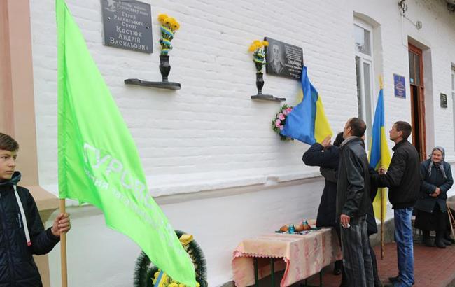 Фото: Мемориальная доска (facebook.com/Memorybook.org.ua)