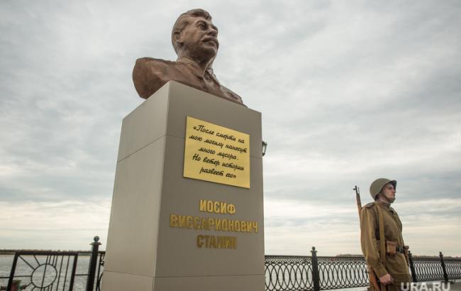 Фото: Бюст Сталіна (pda.ura.ru)