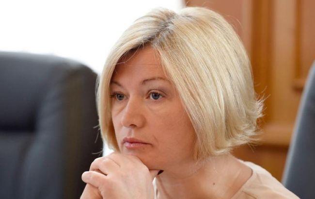 Україна готова до серйозних компромісів для звільнення заручників, - Геращенко