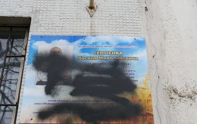 У Запоріжжі вандали осквернили меморіальну табличку Героя Небесної сотні