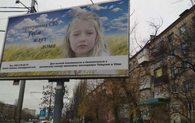 Фото: Баннер СБУ(facebook.com/myrotvorets.center)