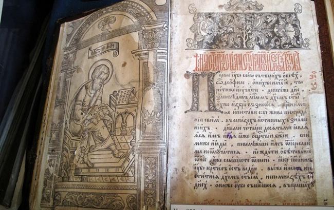 """Фото: Книга """"Апостол"""" (kp.ua)"""