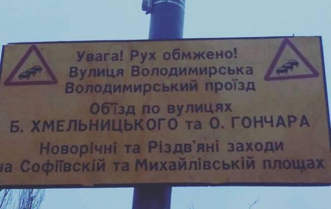 Фото: Дорожній знак (facebook.com/nashkiev)