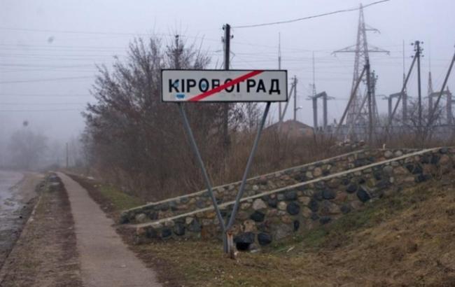 ВКропивницком депутаты отказались переименовать горсовет сКировоградского наКропивницкий