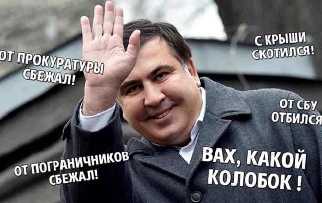 Фотожаби та меми на затримання і звільнення Саакашвілі (facebook.com/Леонид Лукашенко)