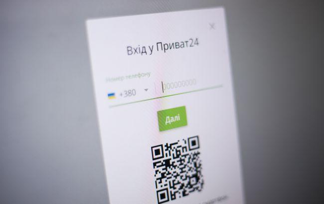 """В Приват24 появилась новая функция """"для избранных"""""""