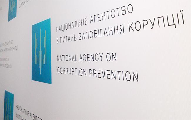 Фото: Національне агентство з питань запобігання корупції