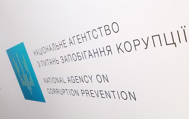 Фото: Национальное агентство по предотвращению коррупции (facebook.com/NAZKgov)