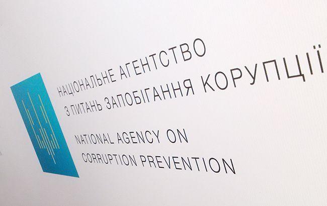 Фото: Национальное агентство по предотвращению коррупции