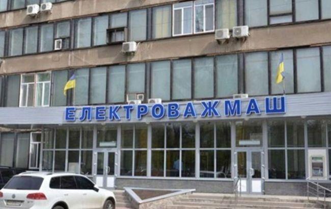 """На """"Электротяжмаше"""" началось погашение задолженностей по зарплате, - ФГИУ"""