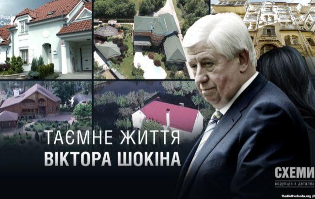 Фото: Журналисты узнали о тайной жизни Шокина (radiosvoboda.org)
