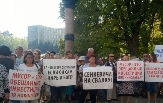 Фото: протест в Николаеве (Новости-N)