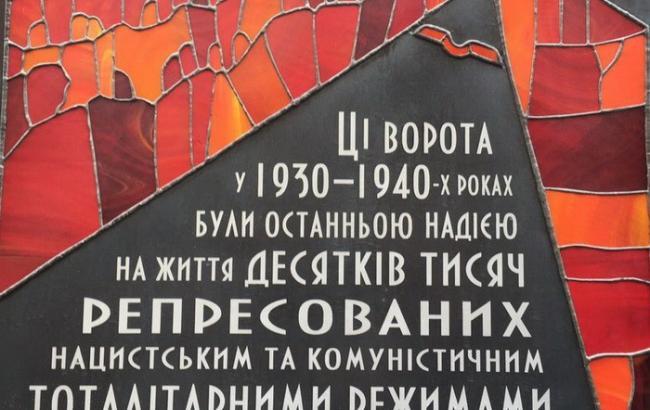 Фото: Мемориальная доска  жертвам советских репрессий (112.ua)