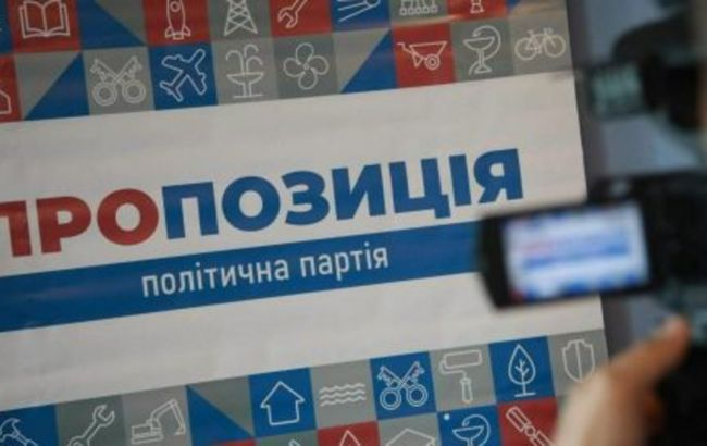 """В """"Пропозиции"""" заявили, что власть начала применять против них """"грязные"""" технологии"""