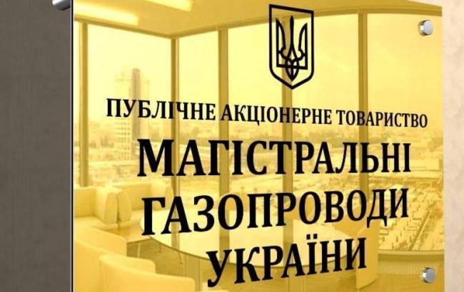 Фото: иллюстративное фото (facebook.com/ukrainegaspipelines)