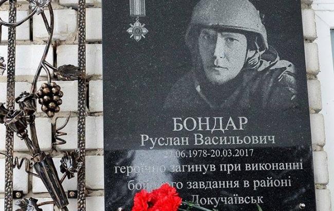 У Борисполі відкрили меморіальну дошку загиблому воїну АТО