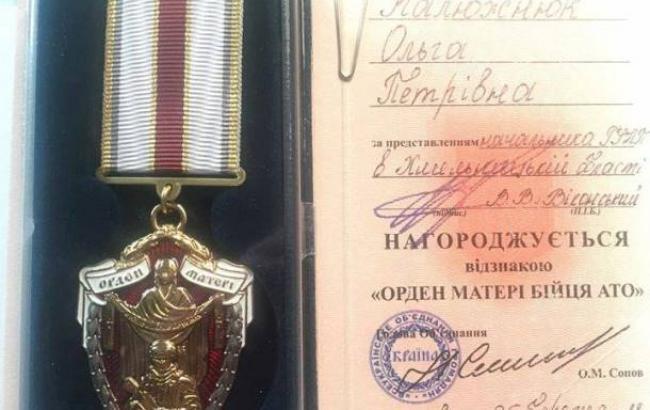 В Хмельницкой области наградили мать бойца АТО (фото)
