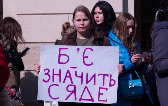 "Фото: Марш за права женщин во Львове 8 марта 2018 года (пресс-служба ""Феминистической мастерской"")"