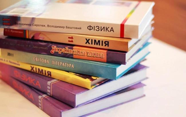 Фото: Підручники (dniprograd.org)