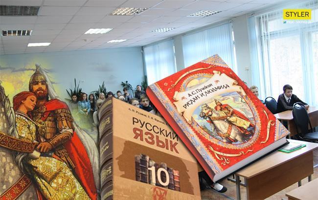 """""""Це так ми виховуємо дітей?"""": батьків обурило навчання російській мові в київській школі"""