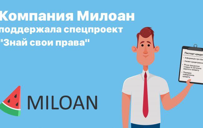 """Компания Милоан поддержала спецпроект """"Знай свои права"""""""