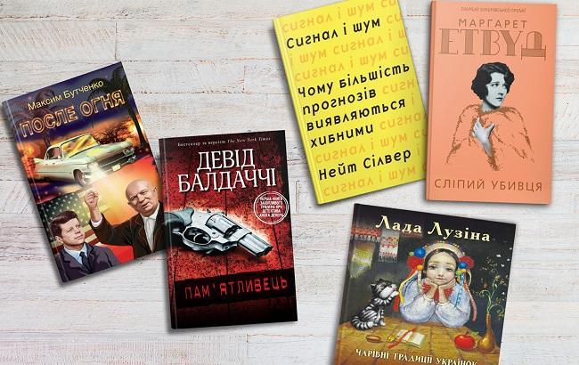 Топ-5 книг, які варто прочитати цієї зими