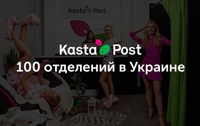 5 грудня інтернет-магазин Kasta відкриває соте відділення всеукраїнської мережі центрів обслуговування клієнтів KastaPost