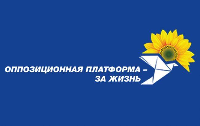 ОПЗЖ закликала мерів через програш на виборах піти у відставку