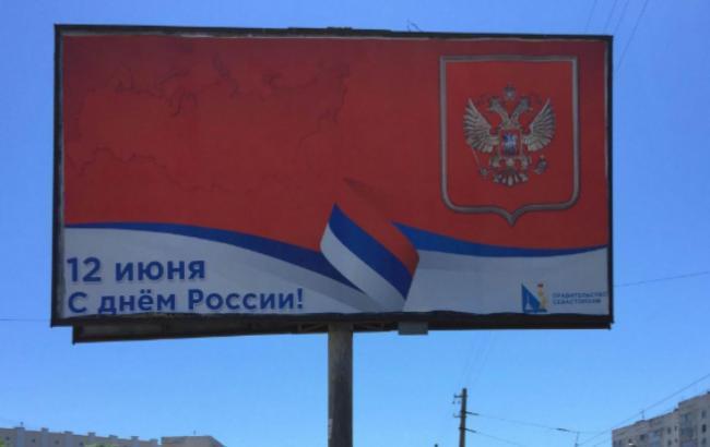 Окупанти привітали кримчан картою РФ без півострова
