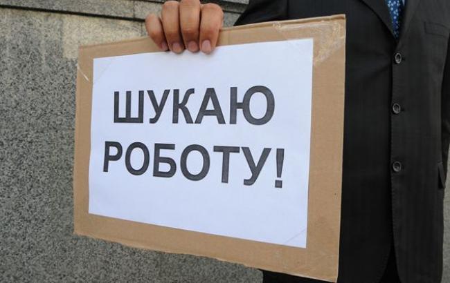 Уровень безработицы в Украине в апреле понизился