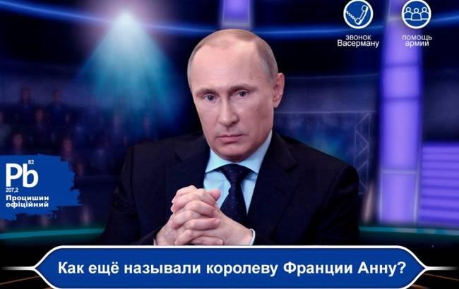 Відомий блогер висміяв Путіна за Анну Ярославівну