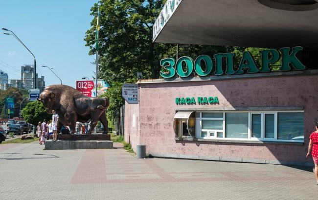 Фото: Киевский зоопарк (turist.life)