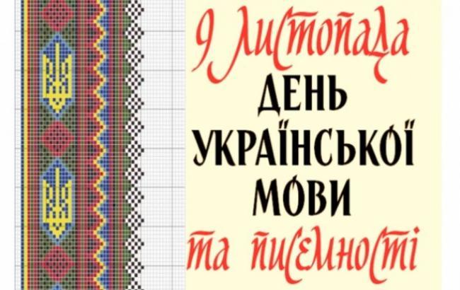 День украинской письменности и языка отмечают всемирным радиодиктантом