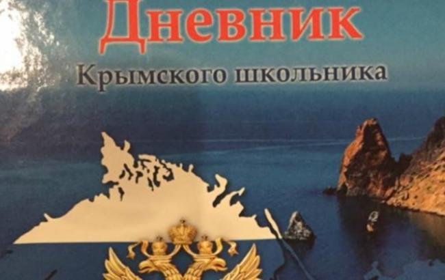 """Фото: """"Щоденник кримського школяра"""" (15minut.org)"""
