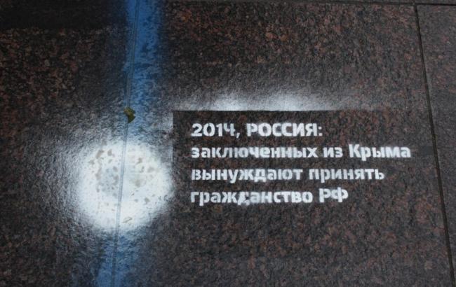 Фото: Справу Сенцова-Кольченко написали на тротуарі