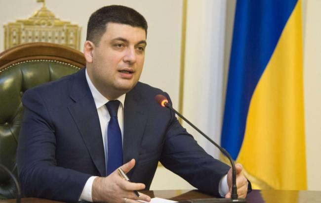 Гройсман: ВР схвалить зміни до Конституції в частині децентралізації до лютого