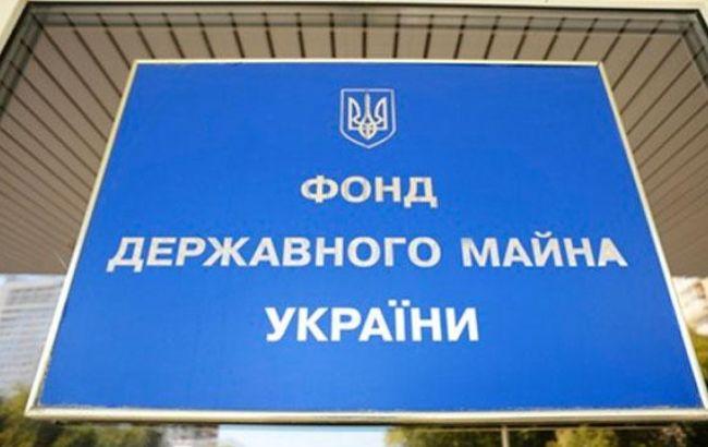 Фото: Фонд госимущества Украины