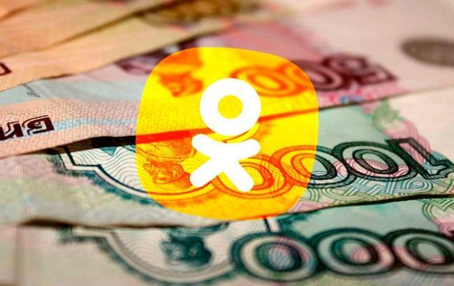 """Фото: """"Однокласники"""" запустили міжнародні грошові перекази"""