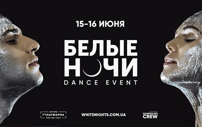 "Фестиваль ""Белые Ночи"" (афиша)"