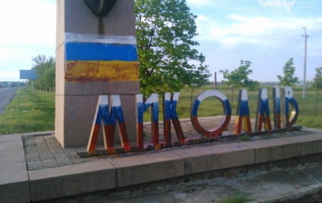 Фото: Миколаїв